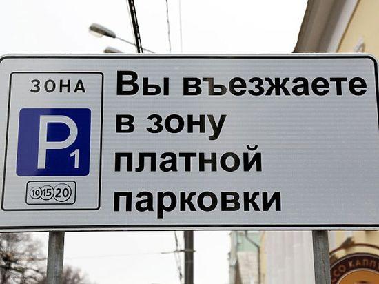 Платные парковки в Воронеже появятся в сентябре