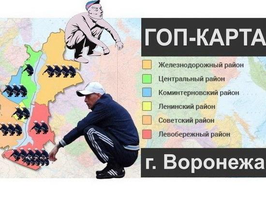 В Воронеже появилась карта гопников