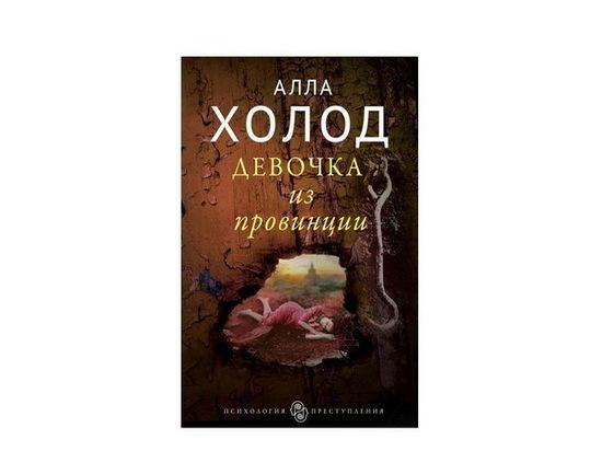 Редактор «МК в Воронеже» дебютировала с психологическим триллером
