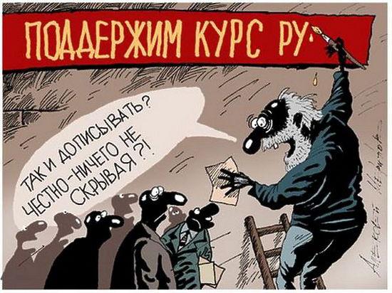 Почему россияне хранят сбережения в рублях